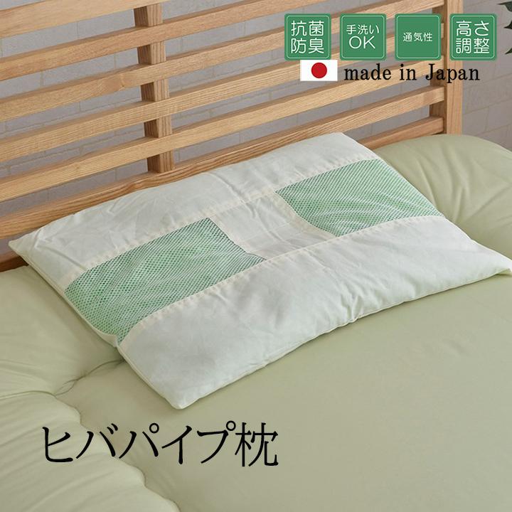 ヒバパイプ枕