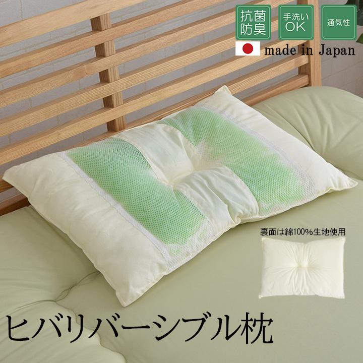 ヒバリバーシブル枕