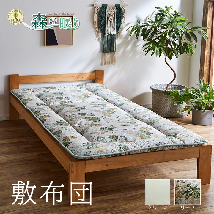 森の眠り敷布団