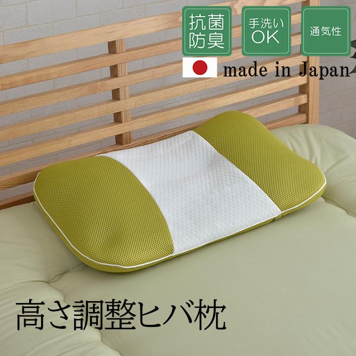 高さ調整ヒバ枕